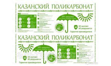 """Сотовый поликарбонат """"Rational""""Казанский 6мм/2.10*6м/0,78кг/м2"""