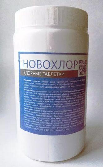 Хлоросодержащие таблетки НОВОхлор