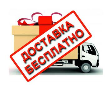 Бесплатная доставка при покупке от 10000 руб.*