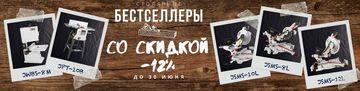 "Акция ""12% на бестселлеры"" JET"