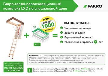 Гидро-тепло-пароизоляционный комплект LXD по спец цене