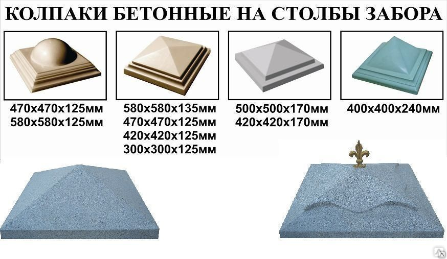 купить колпаки на столбы забора из бетона