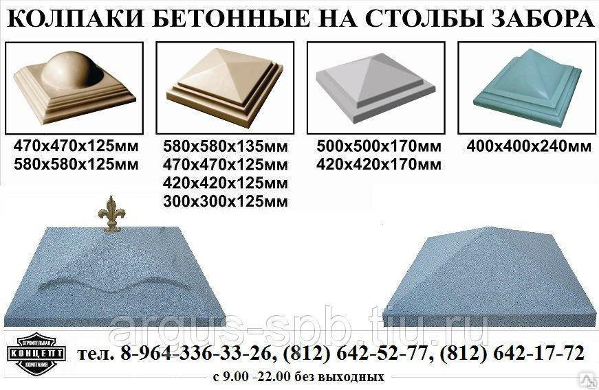 Колпак на столб забора из бетона купить купить бетон на сульфатостойком цементе