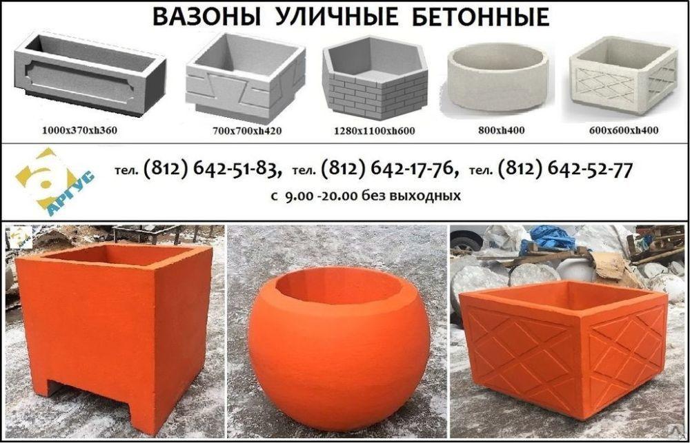 купить цветочницы из бетона